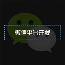 威客服务:[73551] 微信公众号/服务号/订阅号/平台研发