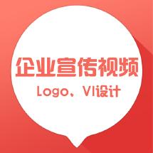 企业宣传视频、Logo/VI设计