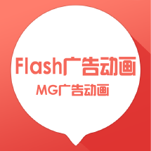 FLAS、MG广告动画
