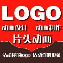logo动画制作,动画制作,片头动画制作,后期制作,包装动画