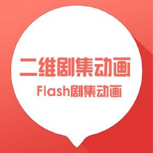 威客服务:[60788] 二维剧集动画、flash剧集动画