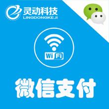 威客服务:[73921] 免费开通微信支付