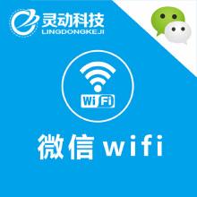 威客服务:[73910] 微信扫二维码连WiFi