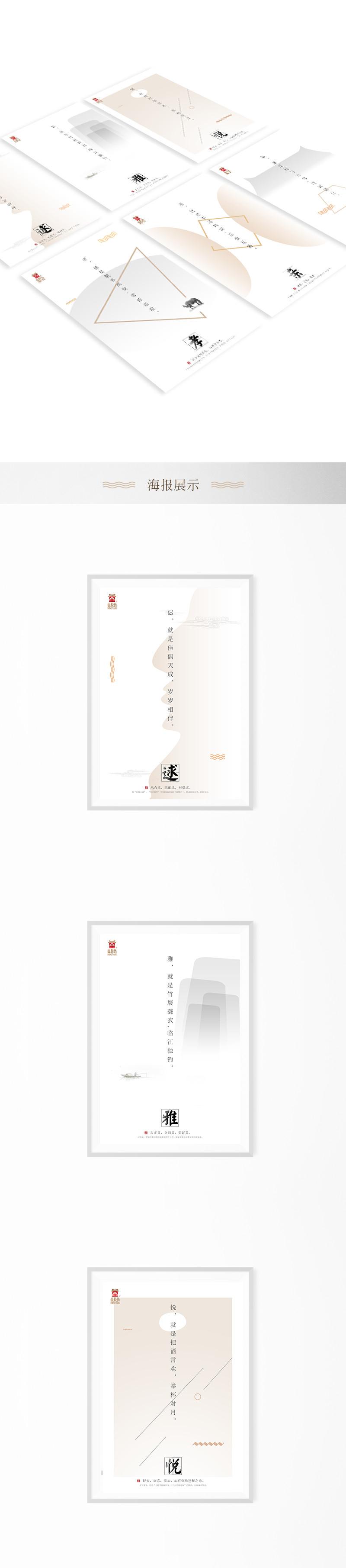 堂悦坊第二届新中式美学主题概念海报设计