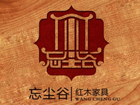 """""""忘尘谷""""红木家具logo和简单VI设计"""