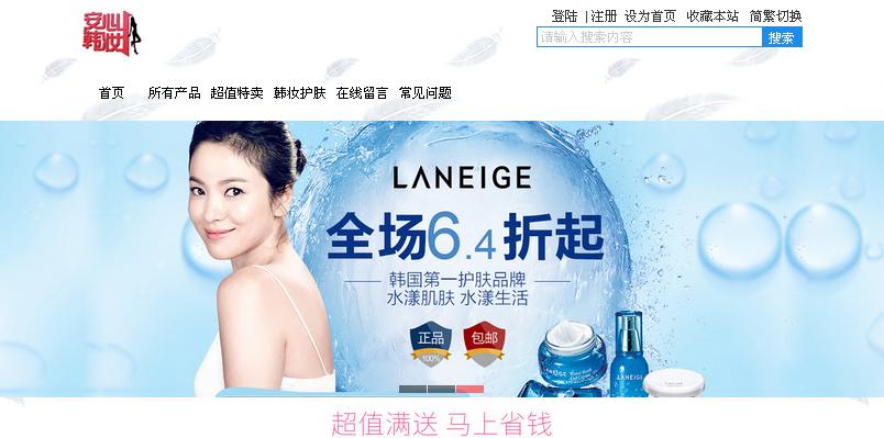 化妆品类行业网站