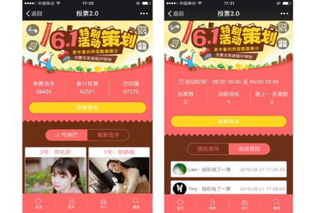 微投票2.0 新媒体运营系统 运营推广活动 新媒体推广功能