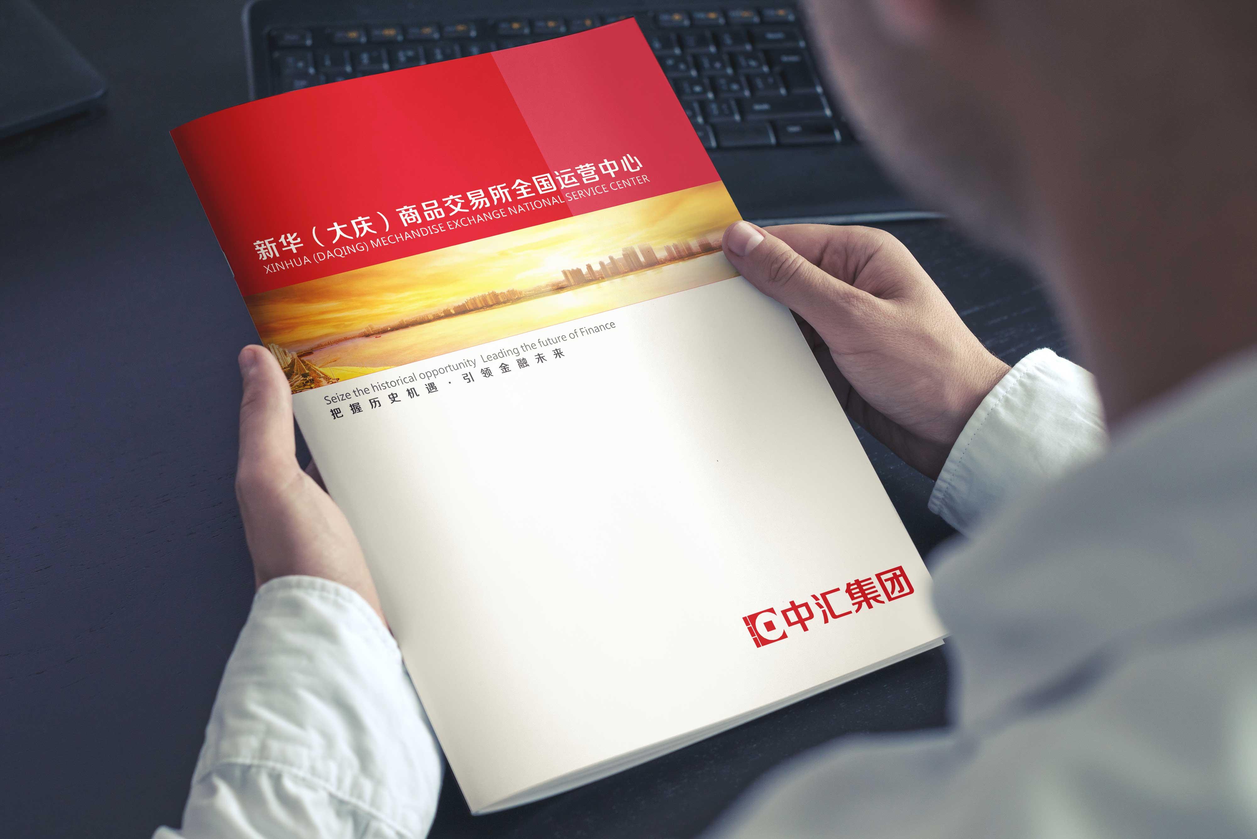 中汇集团——新商所画册
