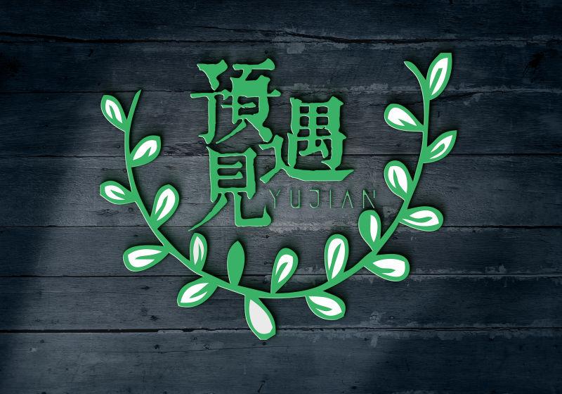 logo设计—预见遇见