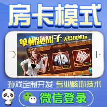 威客服务:[74282] 跑胡子 手游戏研发开发游戏游戏平台游戏源
