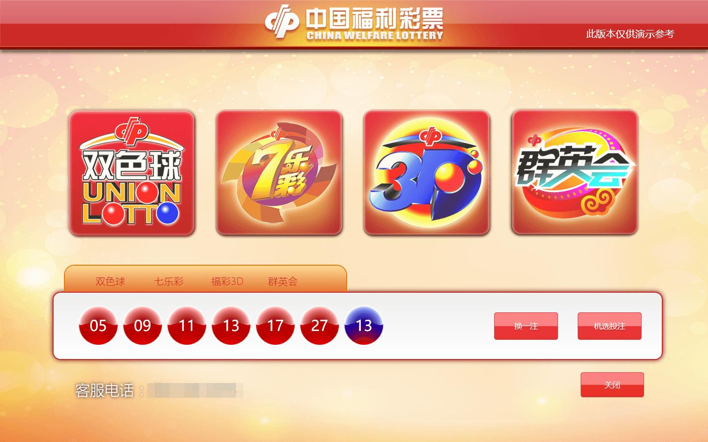 中国福利彩票投注客户端