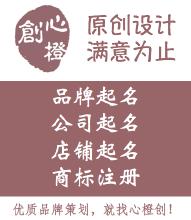 威客服务:[71267] 【起名取名】品牌取名/公司取名/产品取名