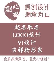 威客服务:[71268] 【一站式品牌服务】起名取名+LOGO设计 (满意为止)