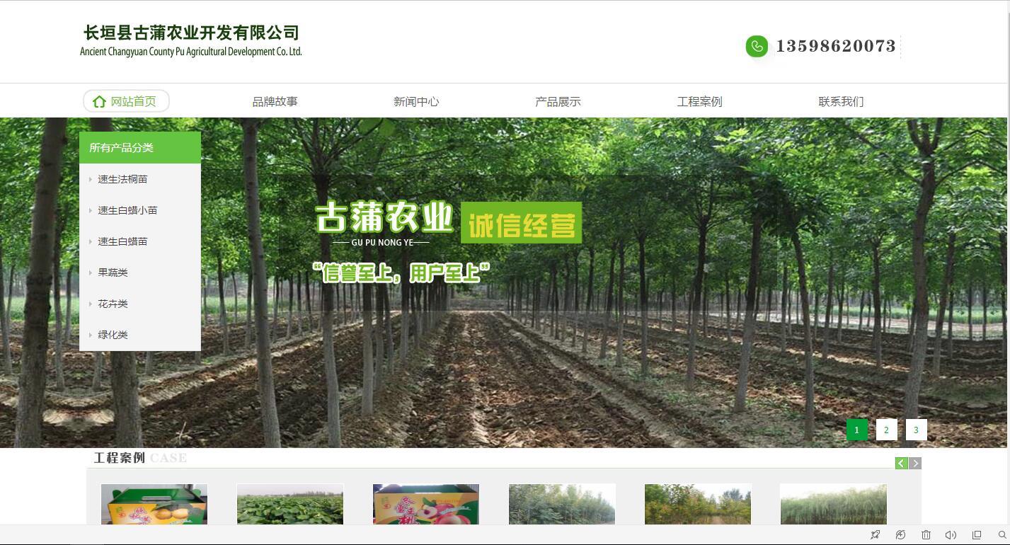 农业类展示网址