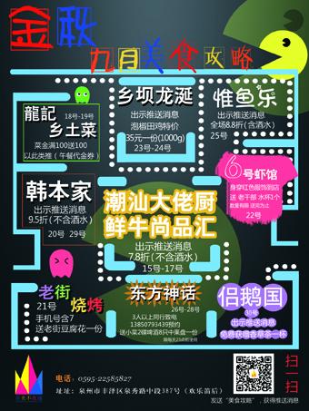 美食城九月活动海报