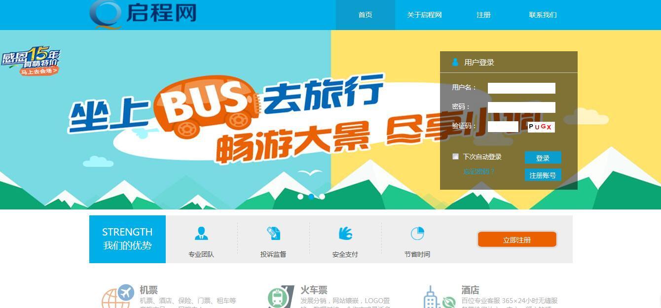 启程B2B商旅网
