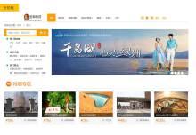金猴旅游网整站开发