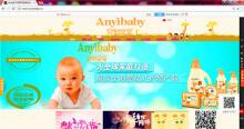 安怡宝贝母婴用品官网