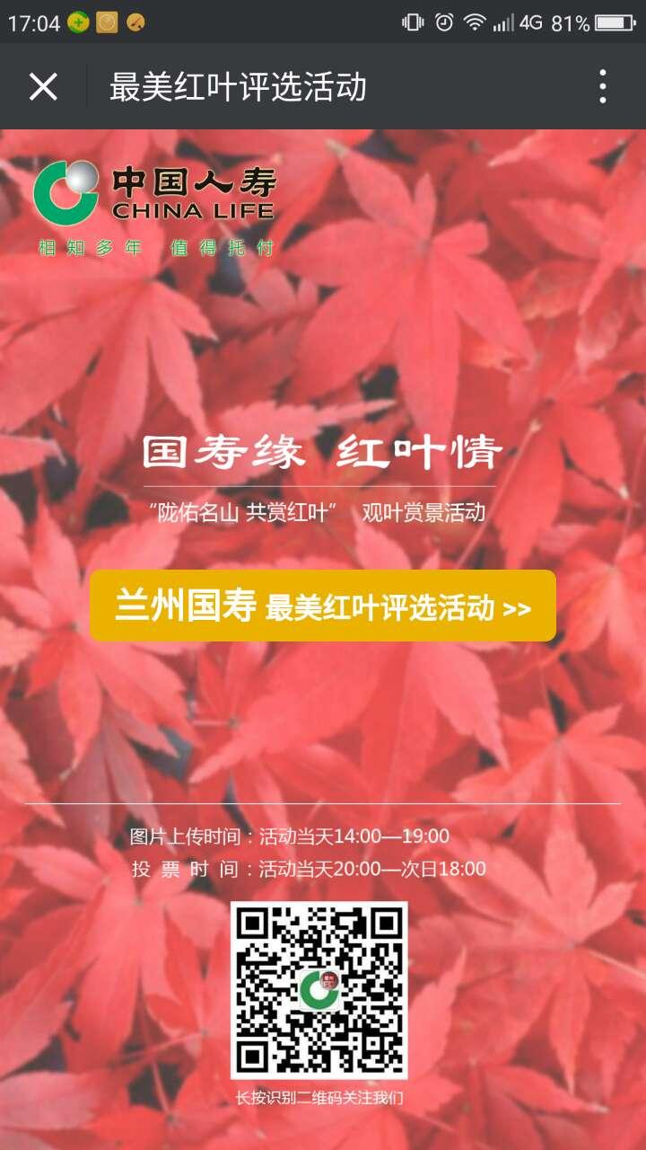 中国人寿保险股份有限公司兰州分公司微信投票活动