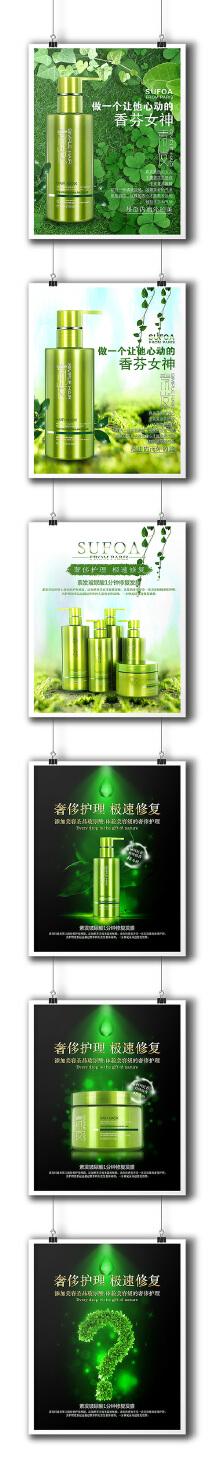 化妆品海报设计