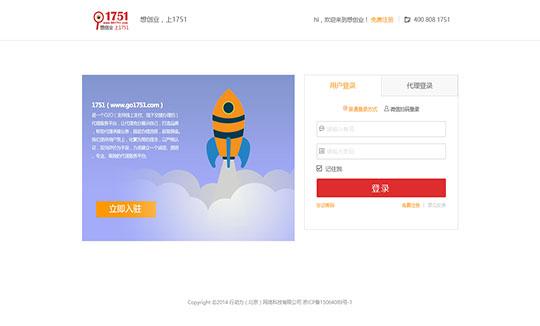 大型O2O平台:GO1751