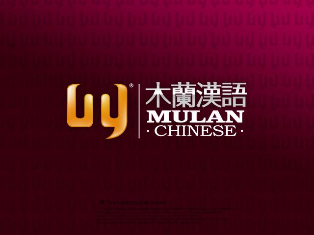 木兰-汉语教学