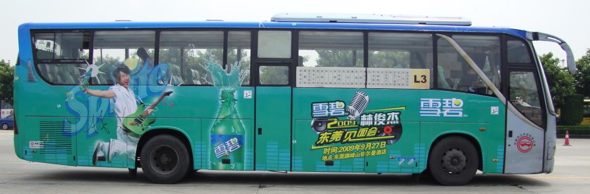 廣州公交廣告