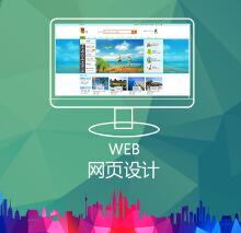 威客服务:[75092] 网页设计