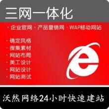 威客服务:[75226] 企业官网24小时建站