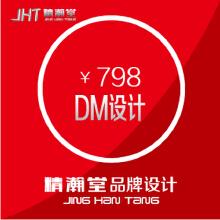 威客服务:[75451] DM传单设计