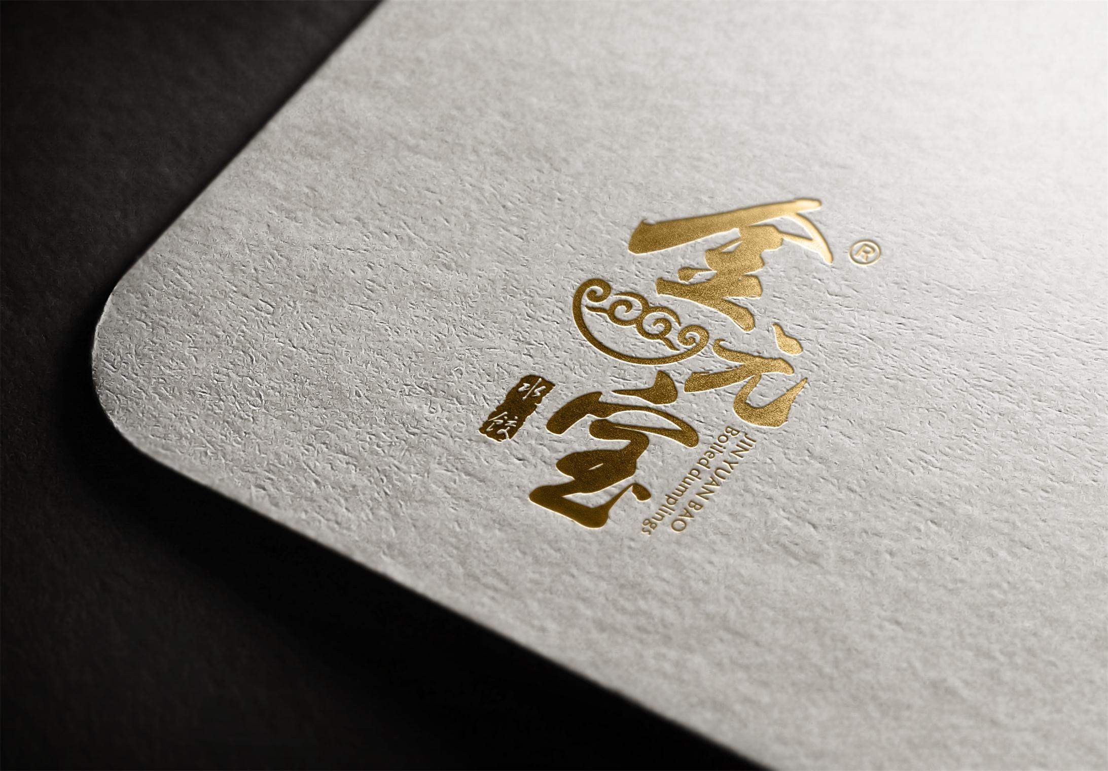 金元宝水饺logo设计