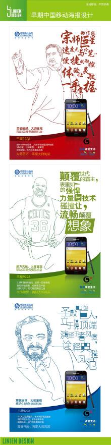 早起中国移动海报设计