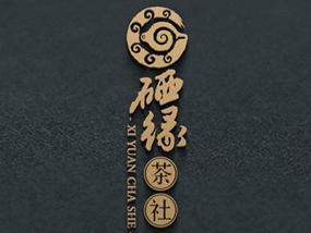 硒缘茶社logo设计+手提袋设计