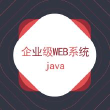 威客服务:[75674] java企业级软件 定制开发