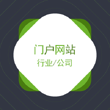 威客服务:[75662] 【定制】新闻/旅游/金融/农业/外贸/门户网站