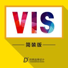 威客服务:[75808] 【VIS简装版】品牌VISI系统企业形象视觉设计展示媒体宣传