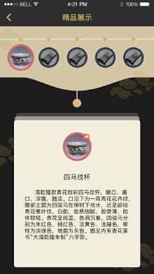 智能博物馆app
