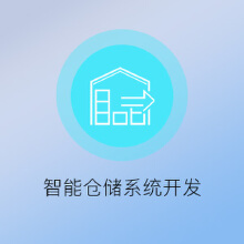 威客服务:[75864] 智能仓储系统开发