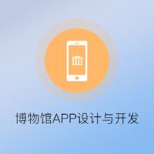 威客服务:[75862] 博物馆APP设计与开发