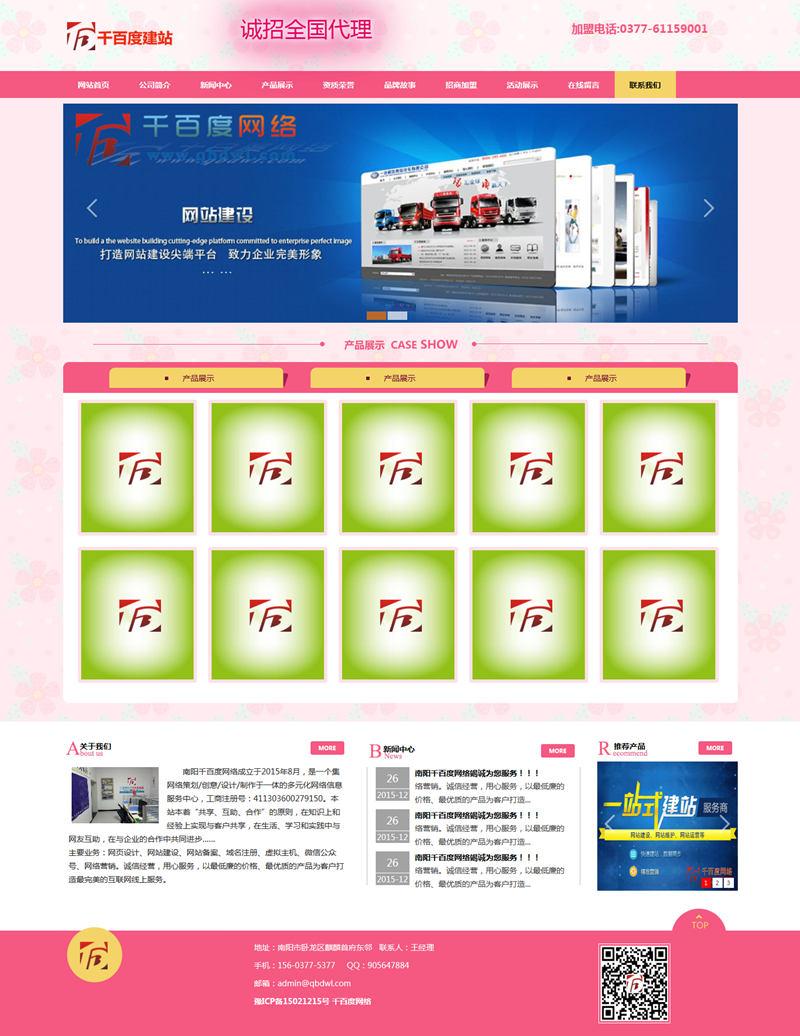 综合服务案例Pink-001
