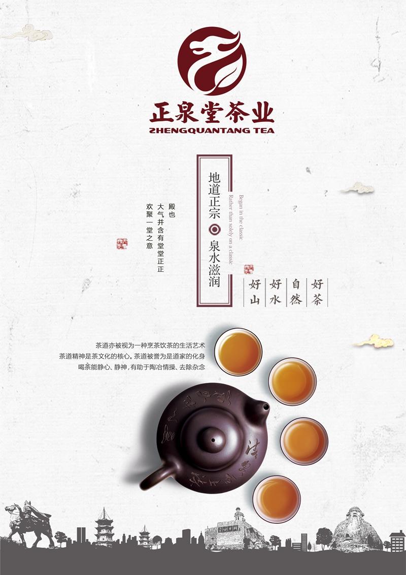正泉堂海报设计