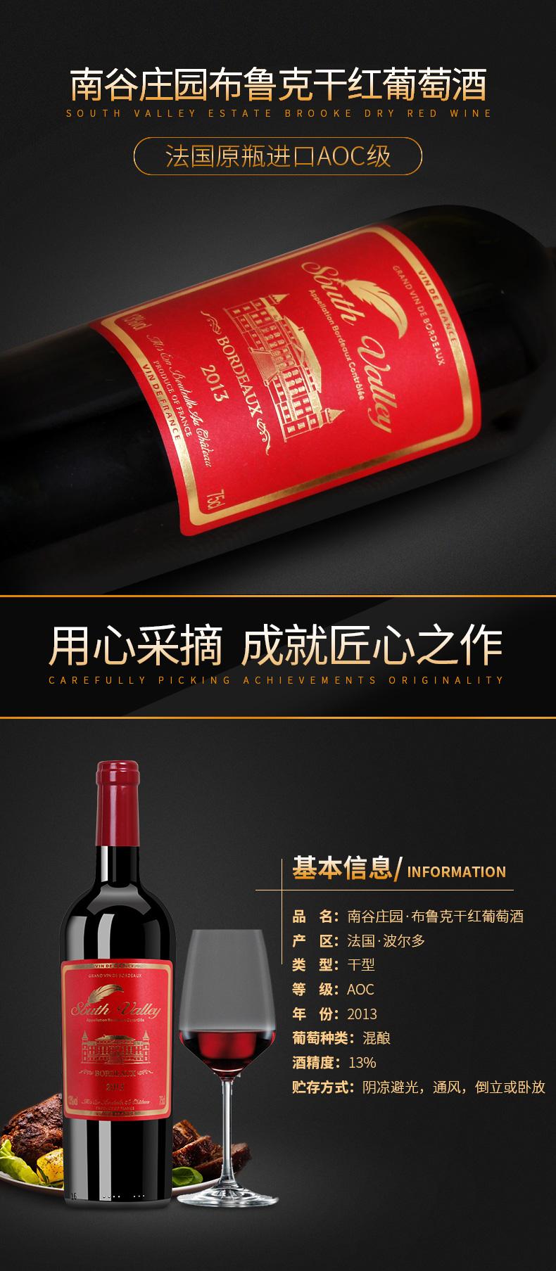 红酒详情页设计