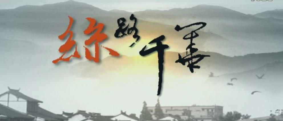 丝绸之路之千华古村