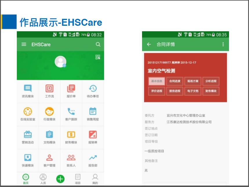 EHSCare-客户行程管理APP