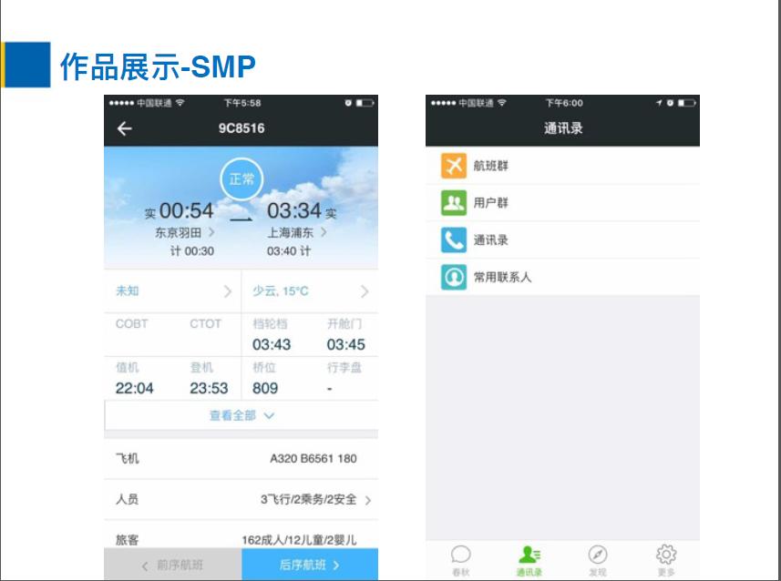 SMP-飞行航班系统APP