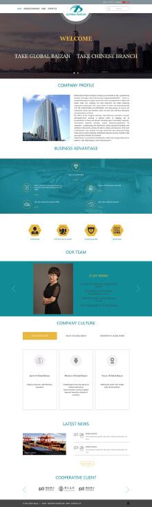 【网站UI设计】Global Baizan