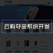 威客服务:[49942] 云购夺宝网站系统定制开发