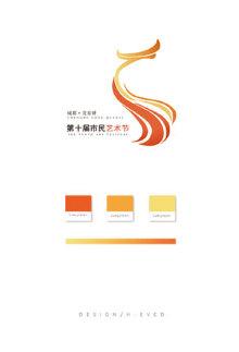 龙泉驿第十届市民艺术节LOGO