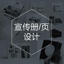 威客服务:[76349] 宣传册/宣传页