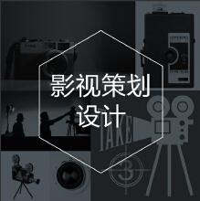 威客服务:[76350] 影视策划